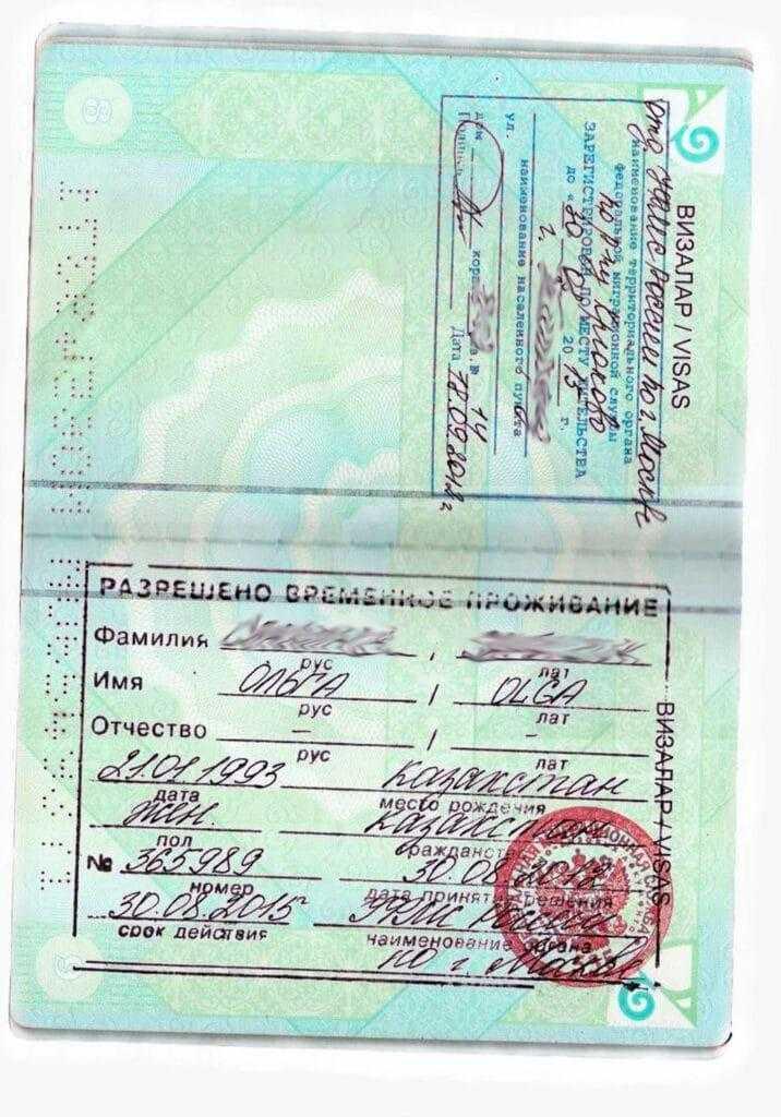 Почему не стоит ставить штамп РВП в паспорт Украины 2021