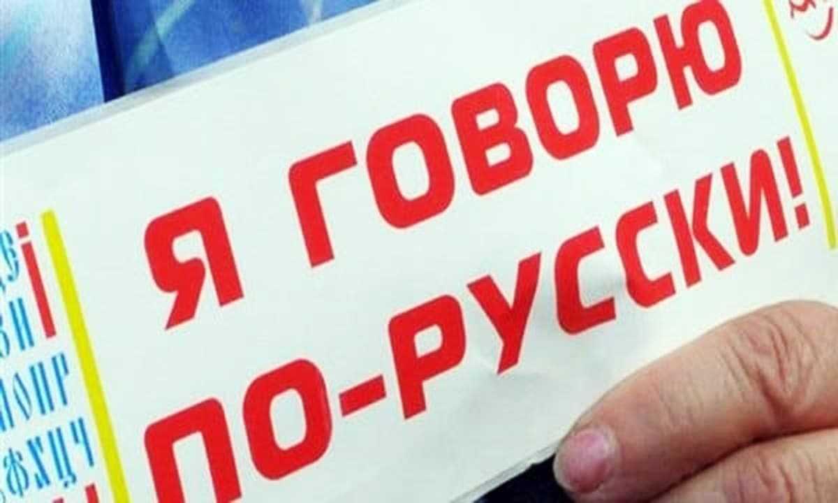 Вид на жительство для носителей русского языка