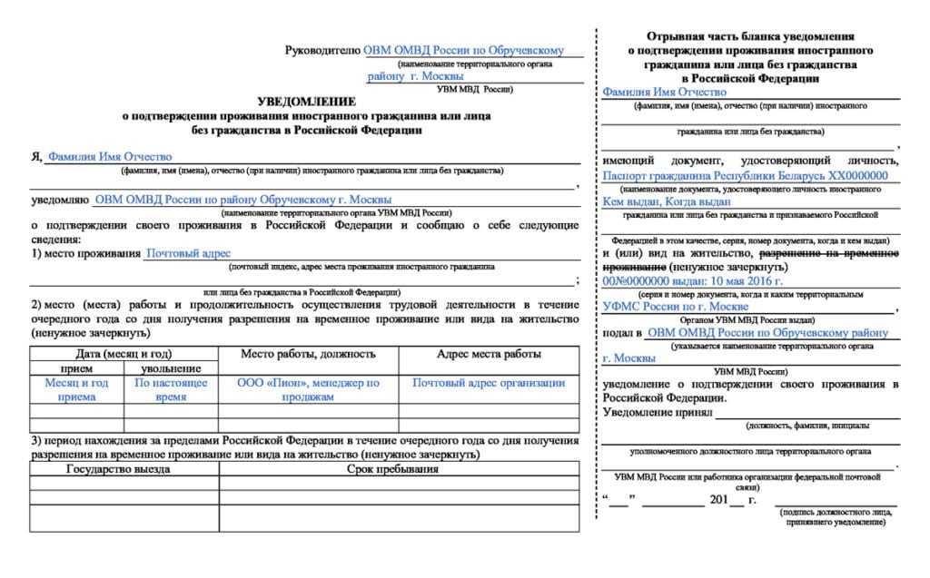 Особенности временной регистрации иностранных граждан по ВНЖ