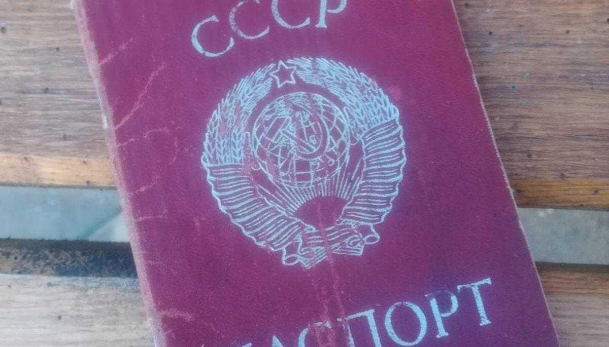 Фото паспорта СССР