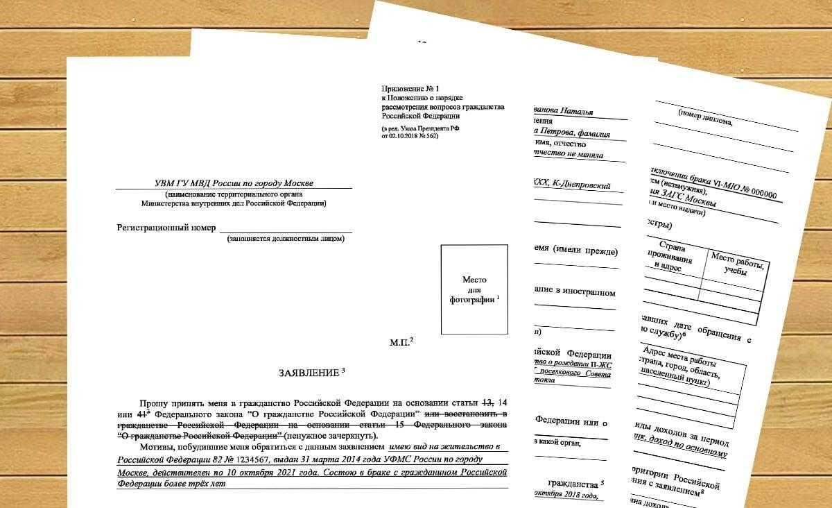 Фото заявления на гражданство РФ