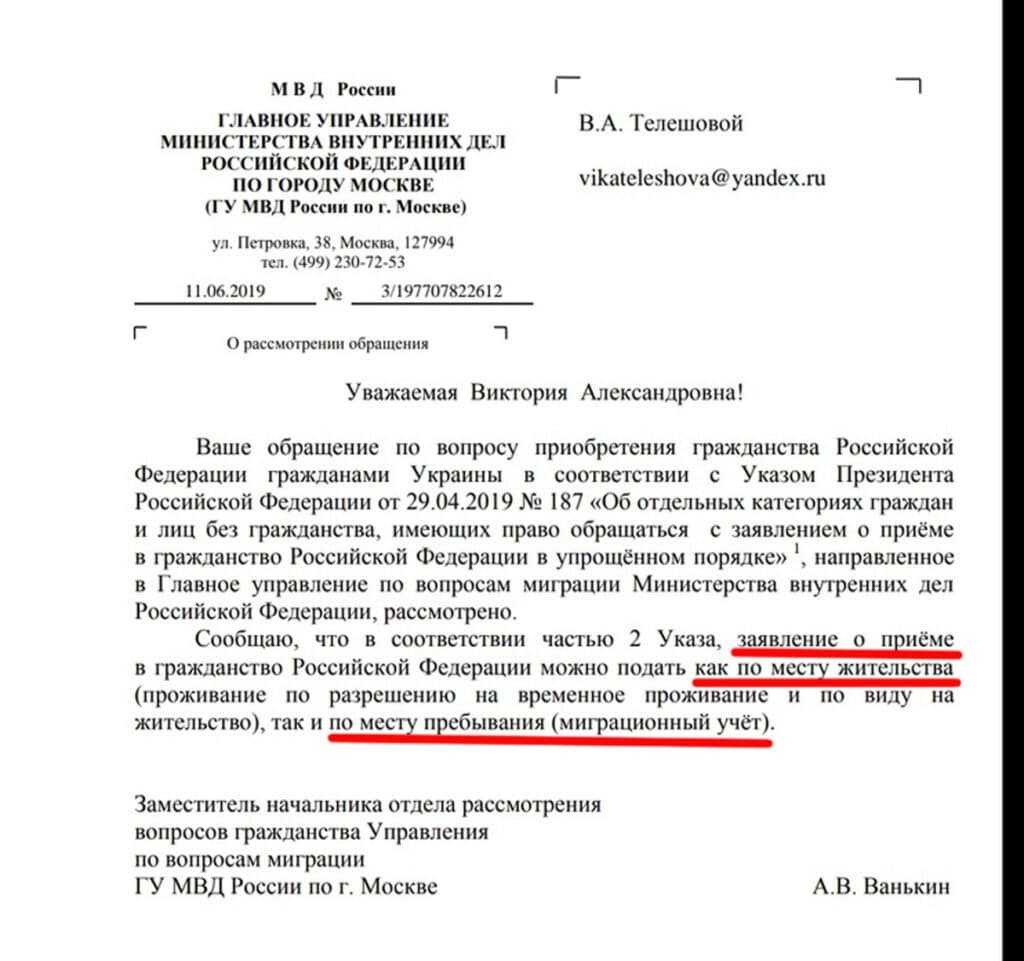 Какие нужны документ для граждан донбасса что бы зарегистрироваться в московской обл