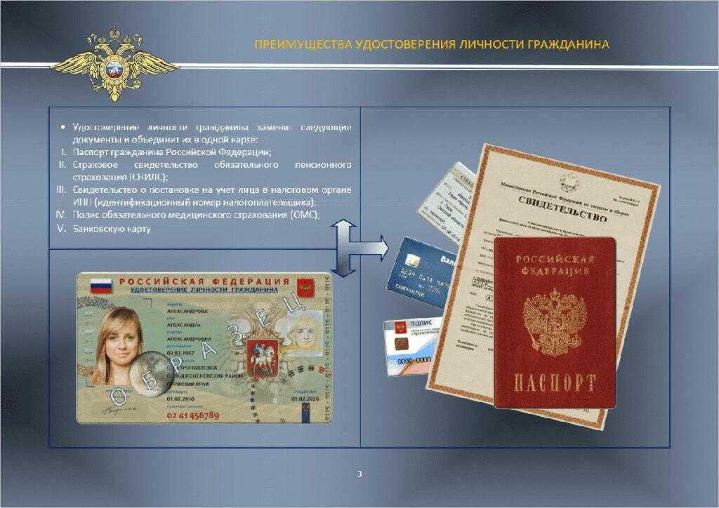 Получение нового паспорта - в 2019 году, какие документы нужны, срок, порядок через Госуслуги, образец оформления, необходимо