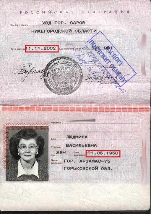 Документы для замены паспорта в 45 лет в 2019 году