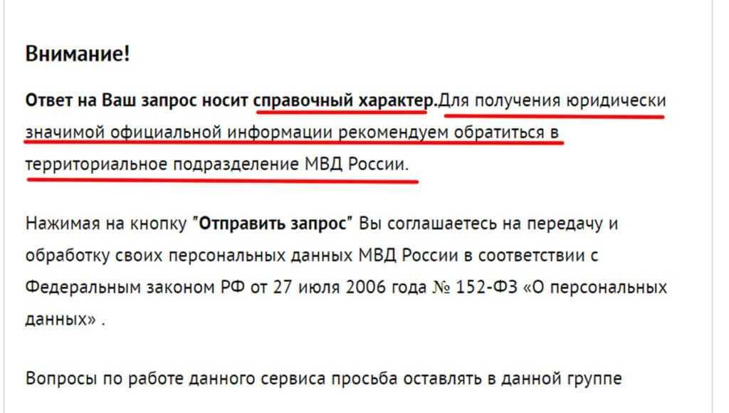 Проверка паспорта на въезд в РФ 1