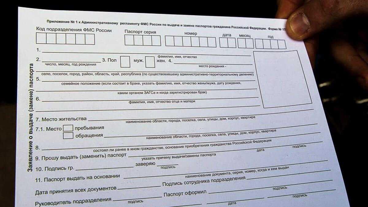 Как составить заявление на паспорт РФ в 2019 году?