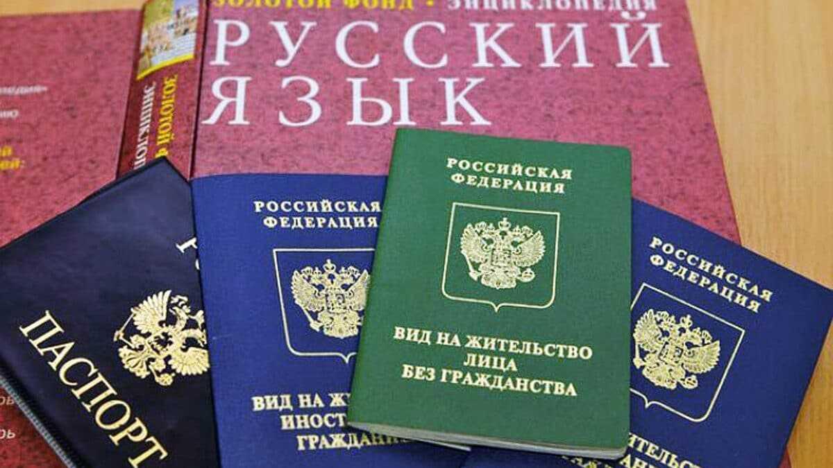 Гражданство РФ носителям русского языка
