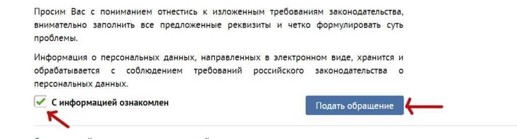 Обращение через сайт МВД 3