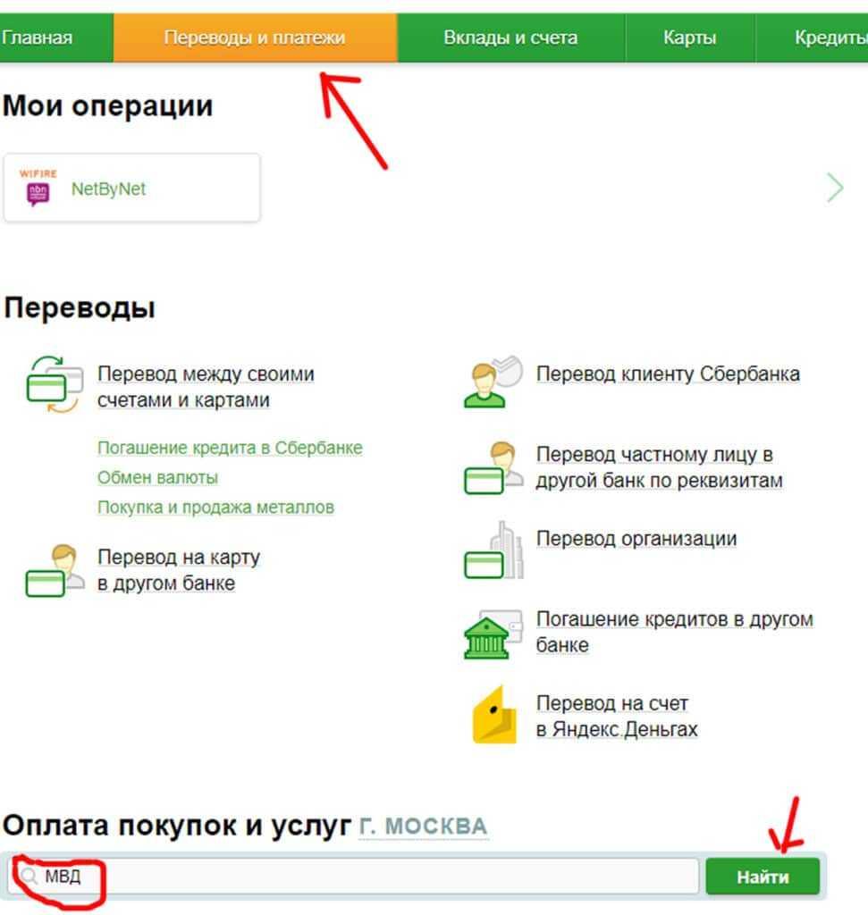 Госпошлина за паспорт РФ через Сбербанк Онлайн 1