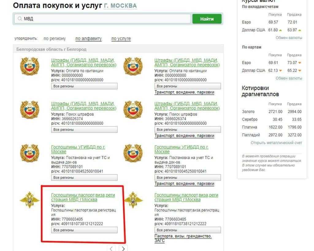 Госпошлина за паспорт РФ через Сбербанк Онлайн 2