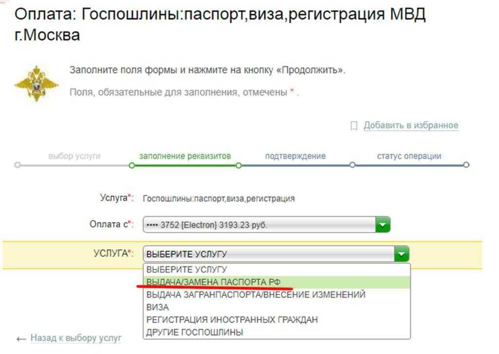 Госпошлина за паспорт РФ через Сбербанк Онлайн 3
