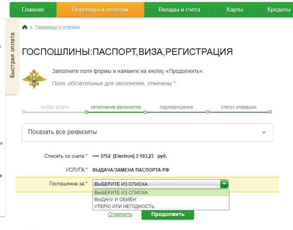 Госпошлина за паспорт РФ через Сбербанк Онлайн 4