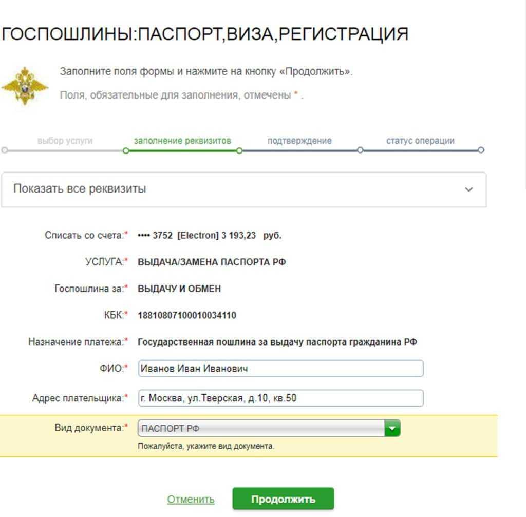 Госпошлина за паспорт РФ через Сбербанк Онлайн 5