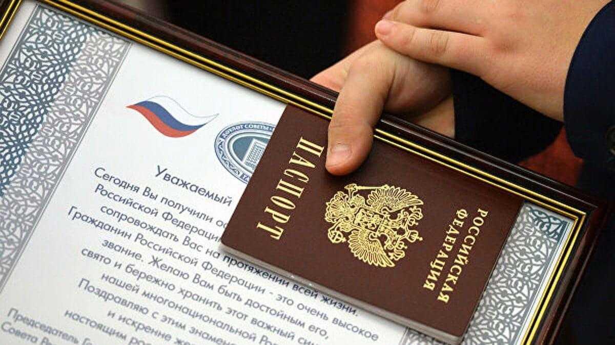 Дата вступления в гражданство РФ