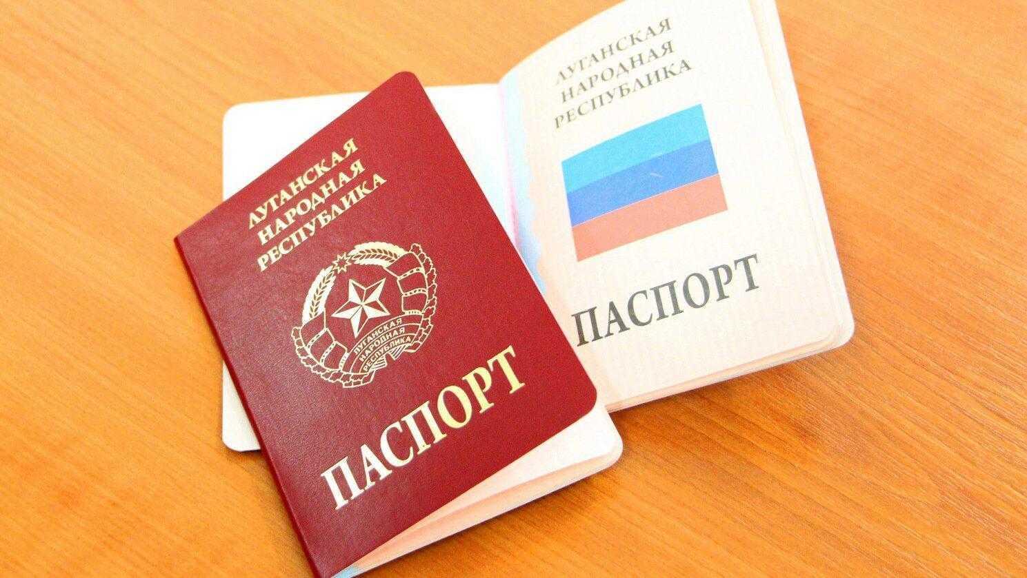 гражданство РФ для ЛНР
