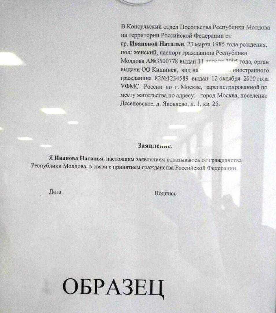 Отказ от гражданства украины в 2020 году