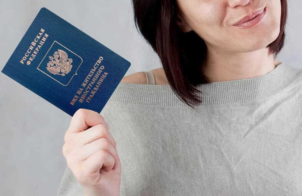 Фото вида на жительство РФ