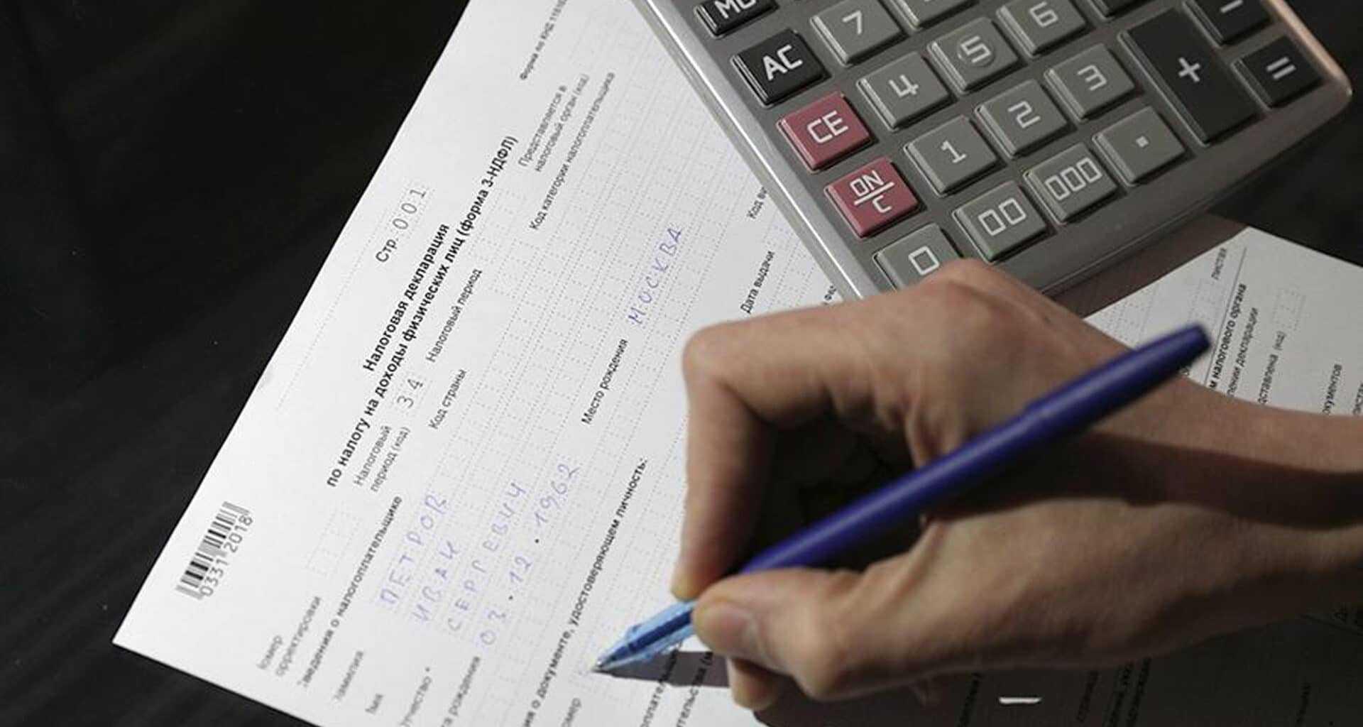 Фото налоговой декларации для ВНЖ