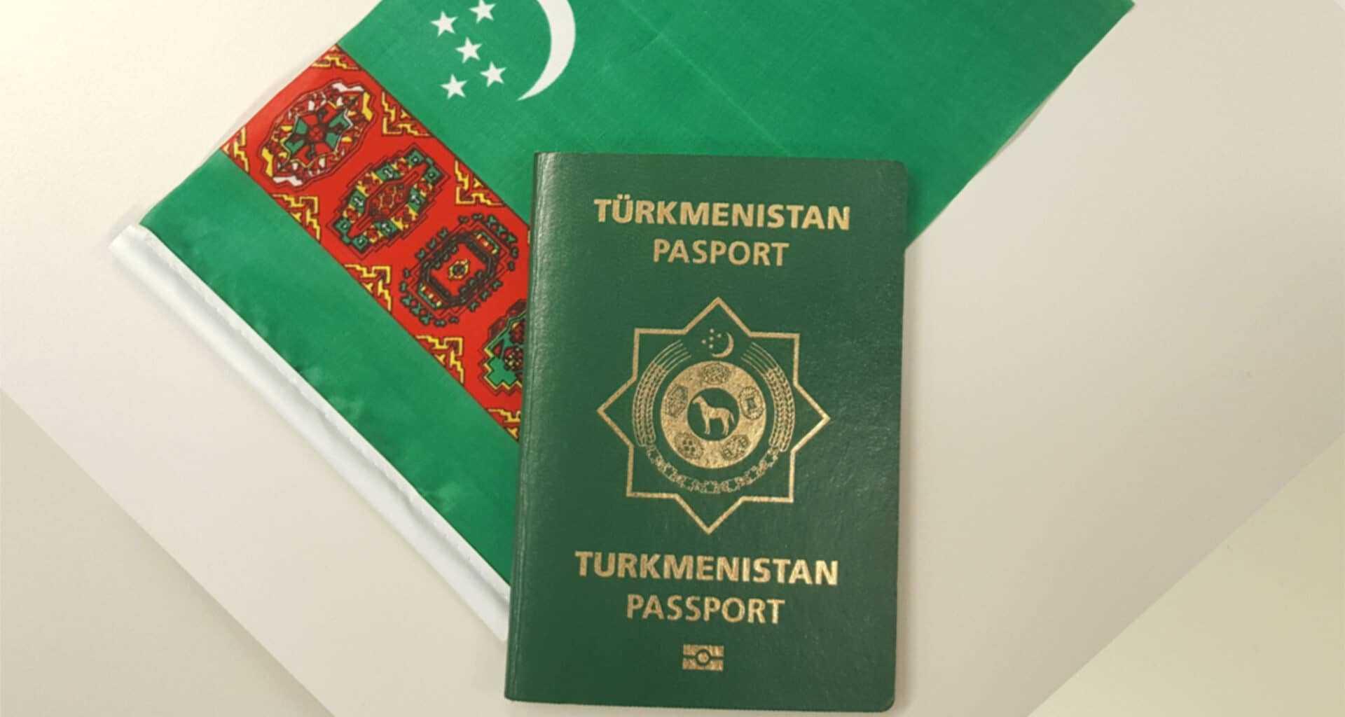ВНЖ для Туркменистана