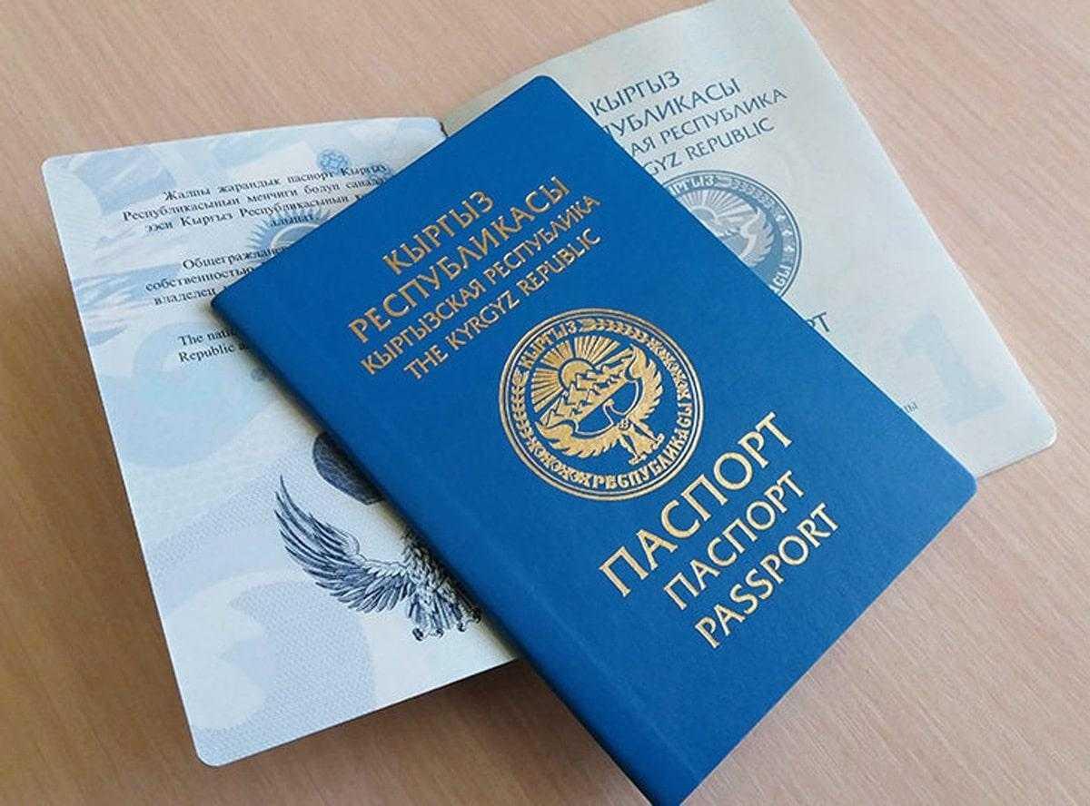 Фото паспорта Киргизии