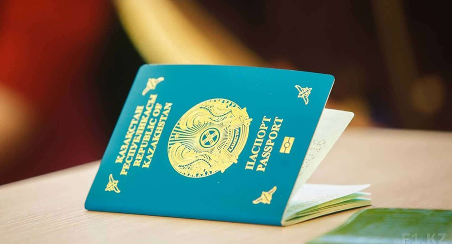 Фото паспорта Казахстана