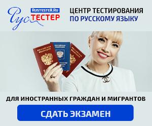 rustester.ru