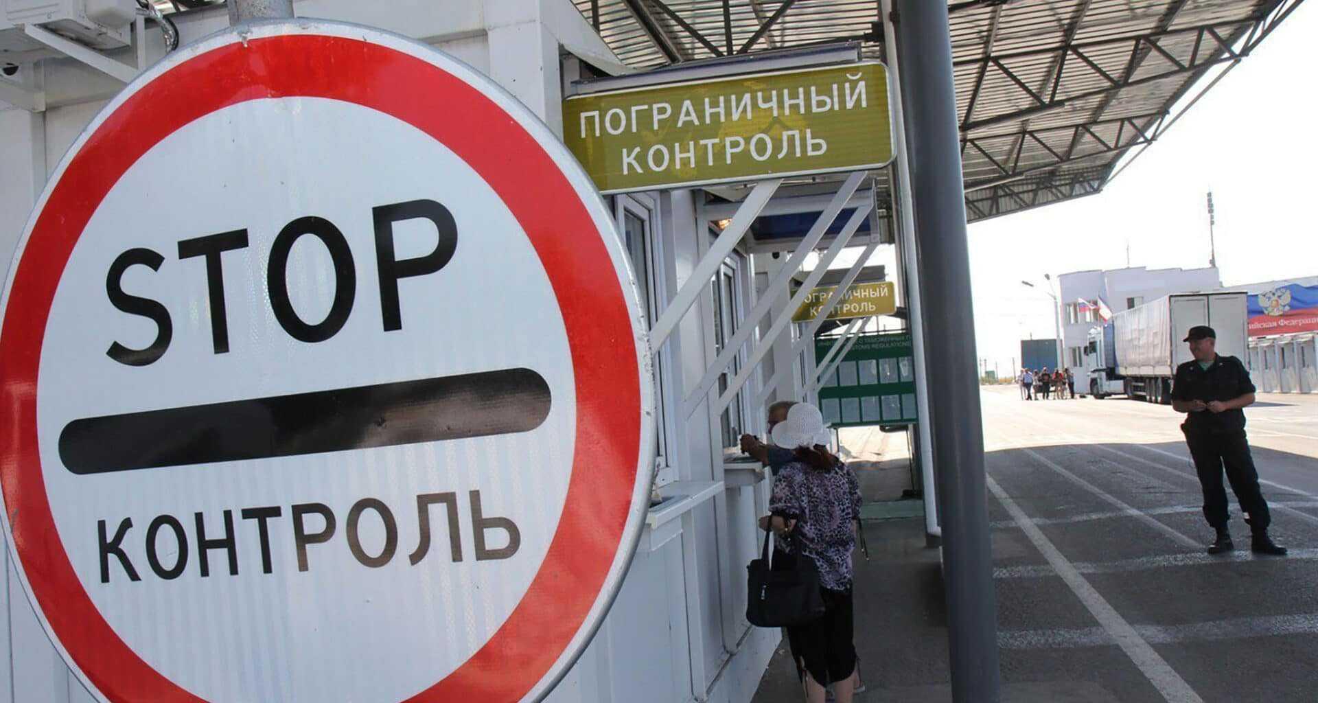въезд украинцев в РФ
