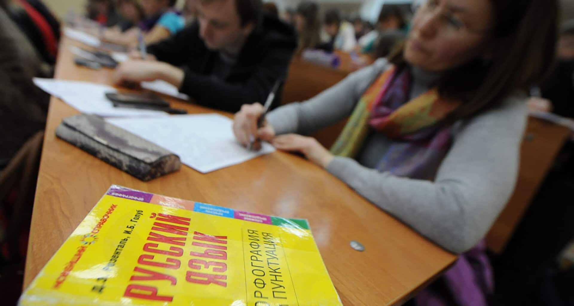 экзамен на гражданство РФ