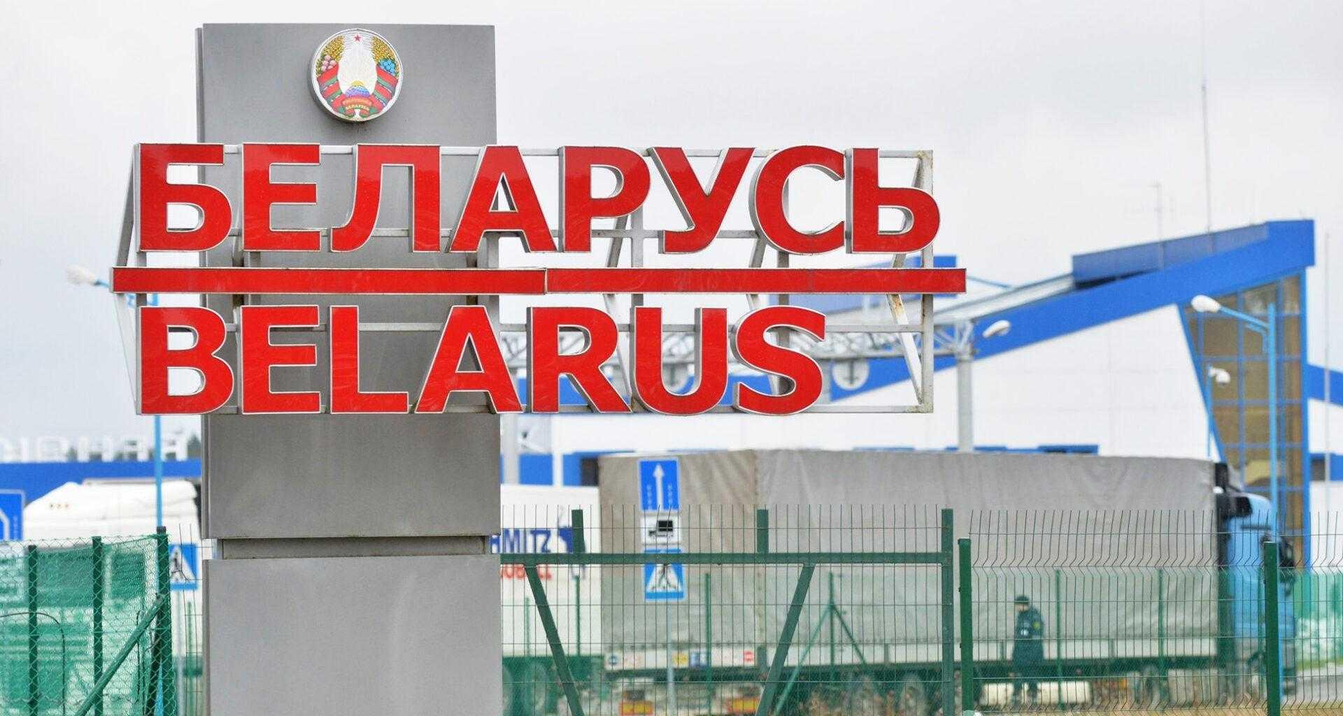 граница Белоруссии и России коронавирус