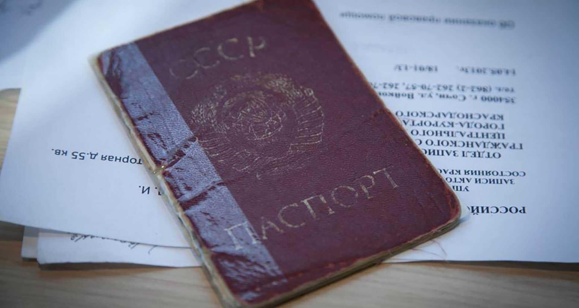 удостоверения личности для лиц без гражданства