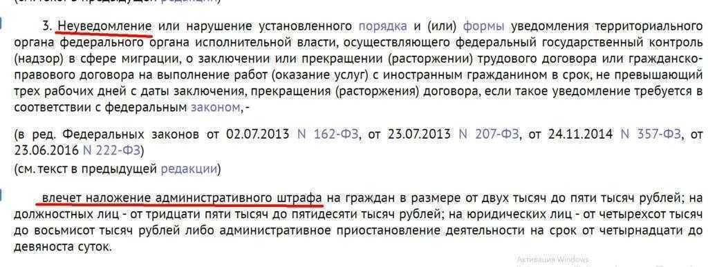 штрафы работодателю ВНЖ
