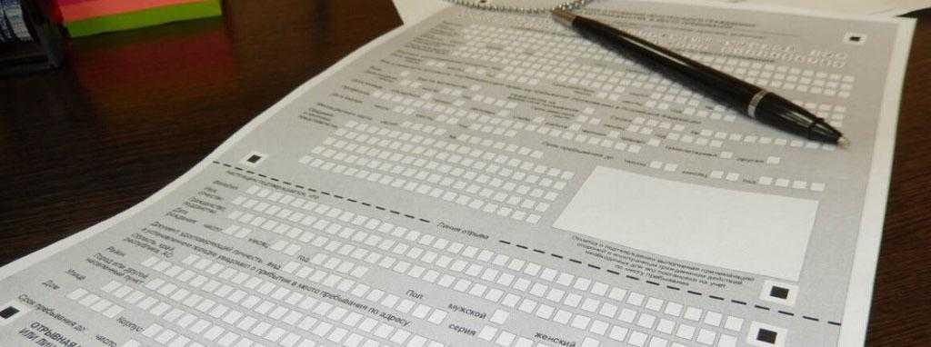 Регламент регистрации иностранных граждан в России