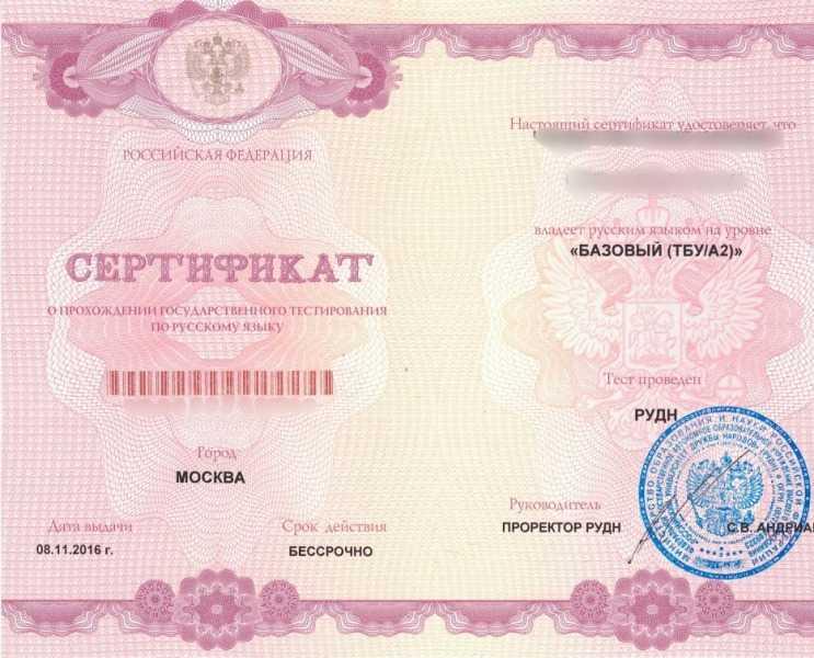 сертификат о сдаче экзамена на гражданство